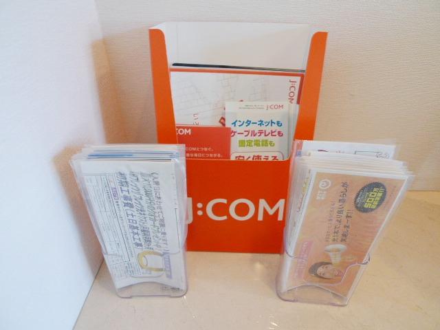 J:COM・NTT光パンフレット