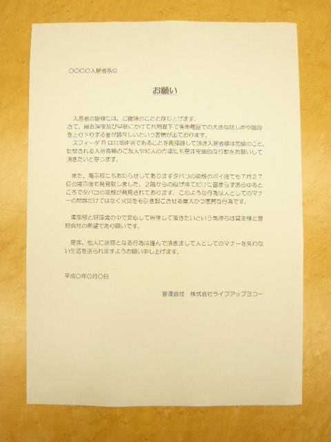 入居者様へのお手紙