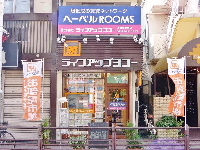 上板橋駅前店